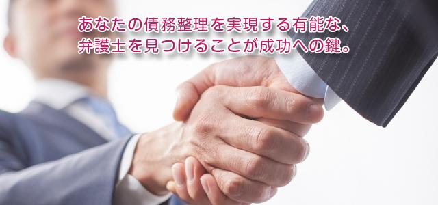 債務整理を専門的に扱う弁護士と契約する。